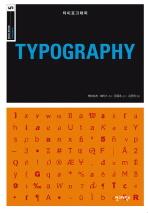 타이포그래피(TYPOGRAPHY)