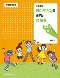 초등학교 라이프스킬로 배우는 성 톡톡(학생용 워크북)