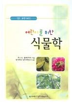 어린이를 위한 식물학