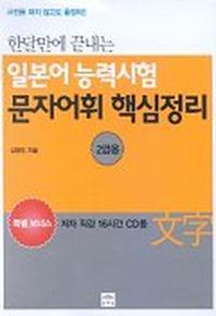 한달만에 끝내는 일본어 능력시험 문자어휘 핵심정리 2급용
