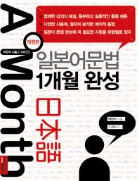 일본어문법 1개월 완성