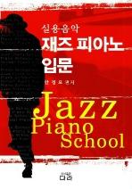 재즈 피아노 입문