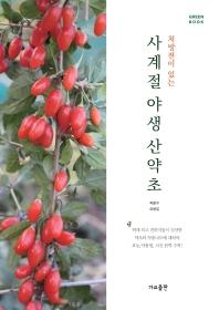 처방전이 있는 사계절 야생 산약초