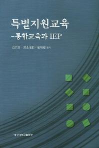 특별지원교육: 통합교육과 IEP