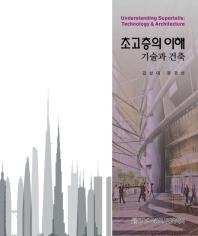초고층의 이해: 기술과 건축