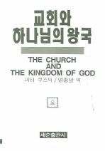 교회와 하나님의 왕국
