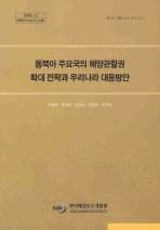 동북아 주요국의 해양관할권 확대 전략과 우리나라 대응방안