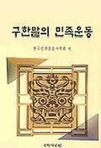 구한말의 민족운동