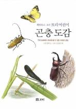 곤충 도감