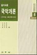 알기쉬운 국악개론(개정판)