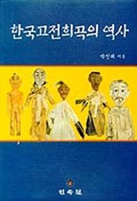 한국고전희곡의 역사