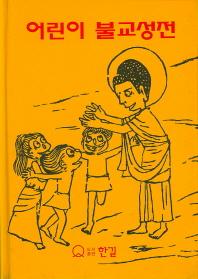 어린이 불교성전
