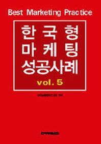 한국형 마케팅 성공사례 VOL.5