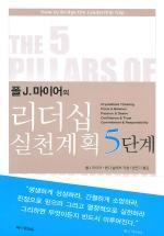 리더십 실천계획 5단계