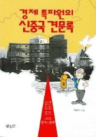 경제 특파원의 신중국 견문록