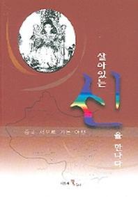 살아있는 신을 만나다(중국 서부로 가는 여행)