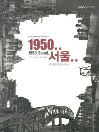 1950 서울: 폐허에서 일어서다