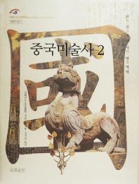 중국미술사. 2: 위 진 부터 수 당 까지
