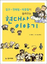 김구 전태일 박종철이 들려주는 현대사 이야기