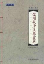 조계종 표준 금강반야바라밀경(한문사경본)