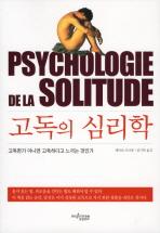 고독의 심리학