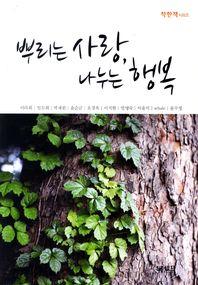 뿌리는 사랑 나누는 행복