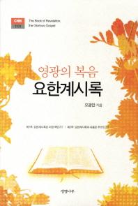 영광의 복음 요한계시록