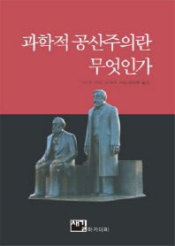 과학적 공산주의란 무엇인가
