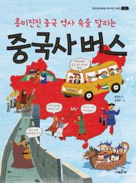 흥미진진 중국 역사 속을 달리는 중국사 버스