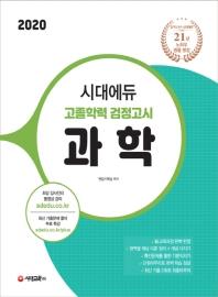 시대에듀 고졸학력 검정고시 과학(2020)