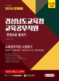 경상남도교육청 교육공무직원 소양평가 한 권으로 끝내기(2021)