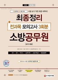 소방공무원(공개 채용) 최종정리 전과목 모의고사(2021)