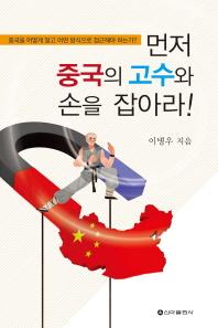 먼저 중국의 고수와 손을 잡아라!