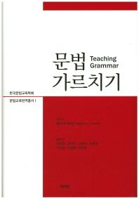 문법 가르치기