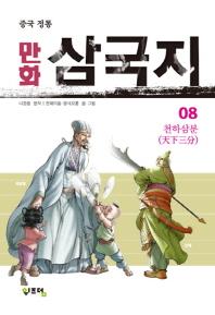 중국 정통 만화 삼국지. 8