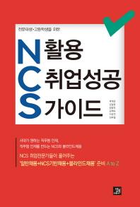 전문대생 고등학생을 위한 NCS 활용 취업성공 가이드