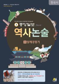중앙일보 Plus 역사논술. 8: 일제강점기