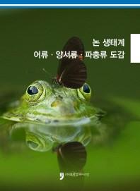 논 생태계 어류 양서류 파충류 도감
