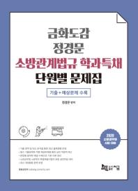 금화도감 정경문 소방관계법규 학과특채 단원별 문제집(2020)