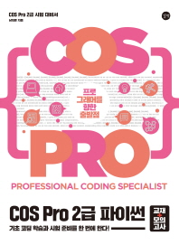 COS Pro 2급 파이썬 (교재+모의고사)