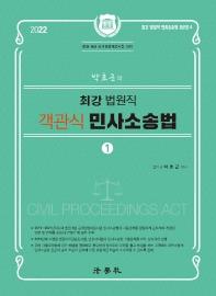 박효근의 최강 법원직 객관식 민사소송법. 1