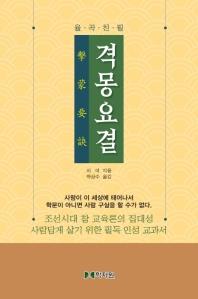 격몽요결(율곡친필)