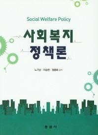 사회복지 정책론