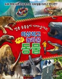 멸종 동물들이 나타났다 으악! 이상하고 놀라운 동물