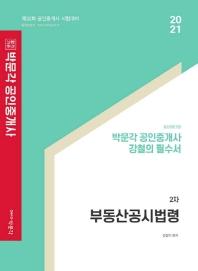 합격기준 박문각 부동산공시법령 강철의 필수서(공인중개사 2차)(2021)