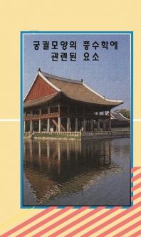 궁궐 모양의 풍수학에 관련된 요소