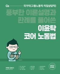 2022 이윤탁 코어 노동법