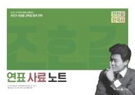 2022 전한길 한국사 연표 사료 노트