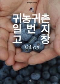 귀농귀촌 일번지 고창. 0.5