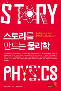 스토리를 만드는 물리학